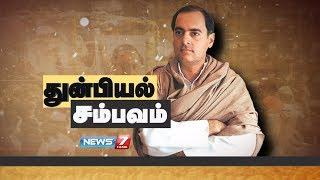ஏன் கொல்லப்பட்டார் ராஜீவ் காந்தி? | The truth behind Rajiv Gandhi's assassination  | News7 Tamil