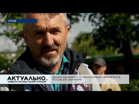 Актуально Псков / 02.09.2021