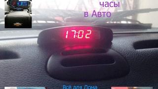 Самые Оригинальные Часы в Авто с Aliexpress!!!