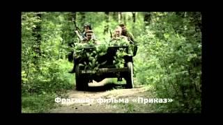 «Приказ» Фильм о фильме