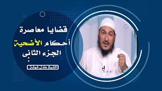أحكام الأضحية الجزء الثانى برنامج قضايا معاصرة مع فضيلة الشيخ عادل شوشة
