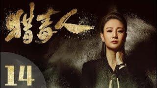 《猎毒人》The drug hunter 第14集(于和伟、张丹峰、侯梦莎、傅程鹏、吴秀波、徐峥、侯勇、王劲松主演)