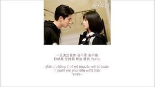 愛,存在  (Love, Exists)   Wei Qi Qi (Meteor Garden Ost.) [Karaoke With Instrumental]