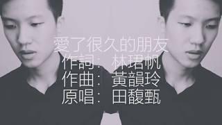 愛了很久的朋友 [后面有惊喜]   田馥甄 Hebe Tien (李泓泽 Cover) 「電影『後來的我們』插曲」