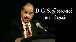 DGS தினகரன் பாடல்கள்  DGS Dhinakaran Tamil Christian Songs