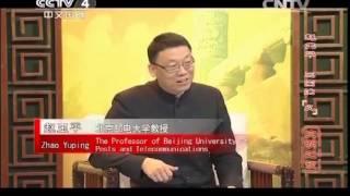 """20140505 文明之旅 赵玉平 三国演""""义"""""""