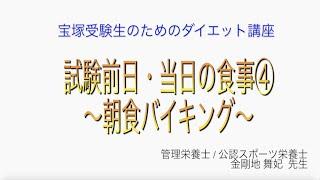 宝塚受験生のダイエット講座〜試験前日・当日の食事④朝食バイキング〜