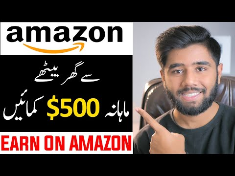 How to Earn Money From Amazon | Make Money On Amazon | Amazon Business | Earn Money Online | 2021