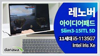 레노버 아이디어패드 Slim3-15ITL 5D (SSD 256GB)_동영상_이미지