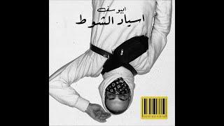 Abyusif X Lil baba - Asyad El Shoot (OFFICIAL AUDIO) | ابيوسف و ليل بابا - اسياد الشوط تحميل MP3