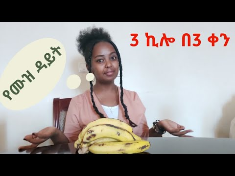 I tried banana diet for three days 3 KG In 3 Days| የሙዝ ዳይት ሞከርኩ 🔥 |Ethiopia| በአማርኛ