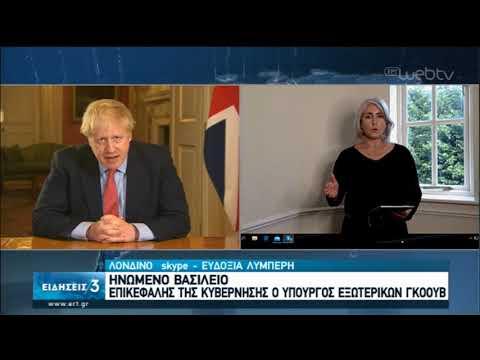 Βρετανία: Σταθερή η κατάσταση της υγείας του Μπόρις Τζόνσον | 07/04/2020 | ΕΡΤ