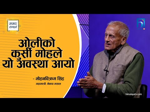 ओलीको कुर्सी मोहले यो अवस्था आयो: मोहनविक्रम सिंह- Samaya Sandarva