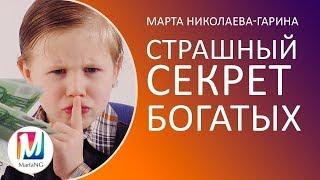 Страшный секрет богатых   Марта Николаева-Гарина