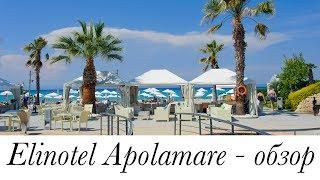 Обзор отеля в Греции - Elinotel Apolamare 5* (Халкидики/Кассандра).