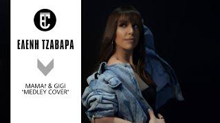 Tzavi X Sin Boy X Madclip X Ypo X Illeoo   Mama ? & Gigi (Medley Cover Songs)