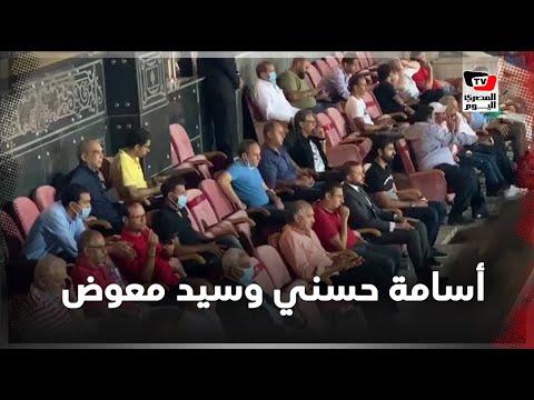 أسامة حسني وسيد معوض يتابعان مباراة الأهلي وأسوان من مقصورة ستاد القاهرة
