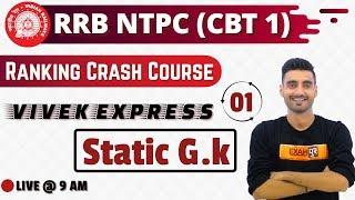 Class-01 || RRB NTPC 2019 || Vivek Express || By Vivek Sir || Static GK