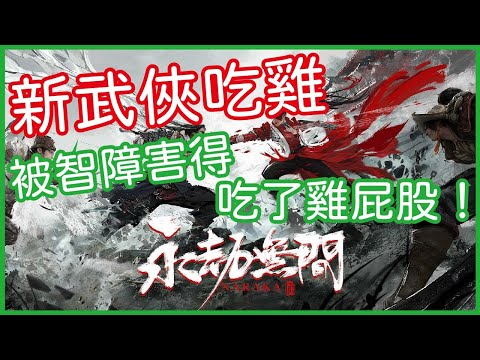 【吃雞遊戲推薦】《NARAKA:永劫無間》被智障害得吃了雞屁股!