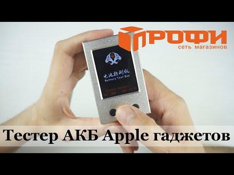 Профи. Обзор на тестер аккумуляторов apple гаджетов. Battery tester box for apple battery. ⚠️🔎
