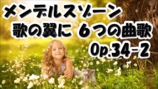 メンデルスゾーン「歌の翼に」6つの歌曲Op34-2結婚式人気曲オーケストラクラシック音楽名曲編ライフミュージック