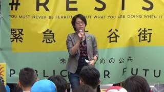 明日の自由を守る若手弁護士の会 / 弁護士 水谷陽子 さん