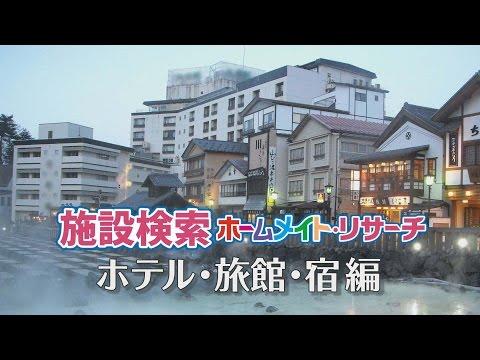 ホテル/旅館[ペンション・民宿]
