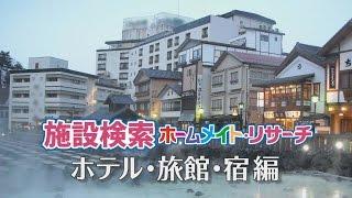 ホテル/旅館編