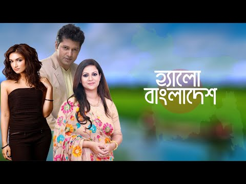 Download Hello Bangladesh | Bangla Natok | Full HD HD Mp4 3GP Video and MP3