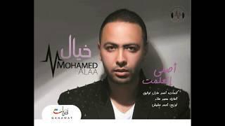 تحميل اغاني Mohamed Alaa - Asly At3lmt / محمد علاء - اصلي اتعلمت MP3
