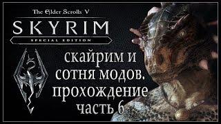 Скайрим и сотня модов. Прохождение TES V SKYRIM Стрим (6 часть) 1080p