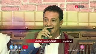 أعراسنا هوية   أفراح آل اليمني آل عايض آل الحيلة   قناة الهوية