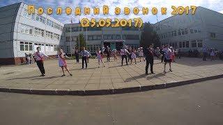 МБОУ Богородская гимназия г. Ногинск Последний звонок 2017г (25.05.2017)
