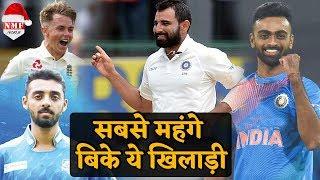 IPL Auction 2019: नीलामी में सबसे महंगे बिके ये खिलाड़ी, देखिए पूरी खबर