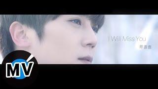 畢書盡 Bii - I Will Miss You (官方版MV) - 偶像劇《ç‹...
