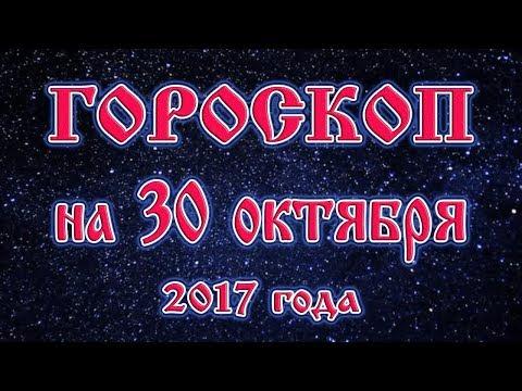 Гороскоп на 1 августа скорпион 2017