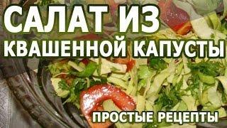 Рецепты салатов. Овощной салат с квашенной капустой рецепт