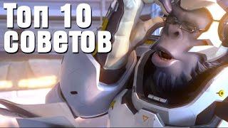 Overwatch - Что нужно знать новичку / Гайд для новичков