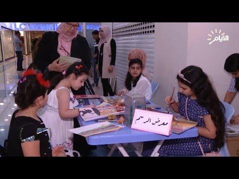 شاهد بالفيديو.. برنامج رصيف الفنون | التعاون الخيري -  دار الايتام