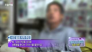 오늘 아침 '사건추적' - 중년 여성만 노리는 성폭행범! 왜?!, #05 20130926