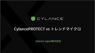 CylancePROTECTvsトレンドマイクロ