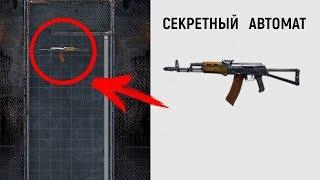 Чистое Небо - СЕКРЕТНЫЙ Автомат