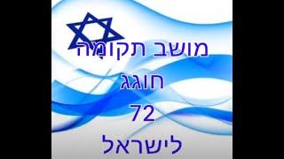 """חוגגים עצמאות 72 בסגר הקורונה הראשון (אייר תש""""פ)(1 סרטונים)"""