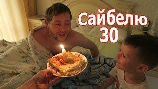 VLOG: День рождения Сайбеля / Завтрак в постель / Танцы до упада