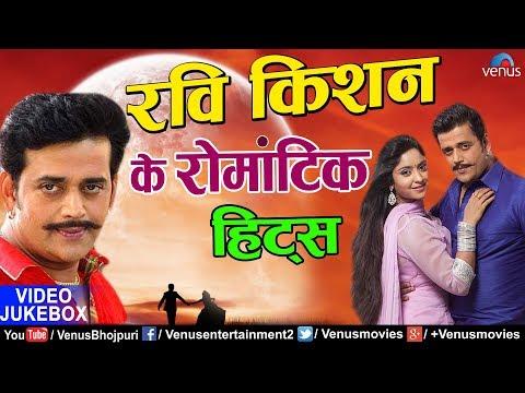 Ravi Kishan के सुपरहिट Romantic गाने  | Best Collection of Bhojpuri Romantic Songs | Video Jukebox