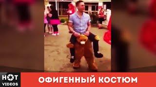 Лучший костюм медвежонка который я видел. Просто ржака ( HOT VIDEOS | Смотреть видео HD )