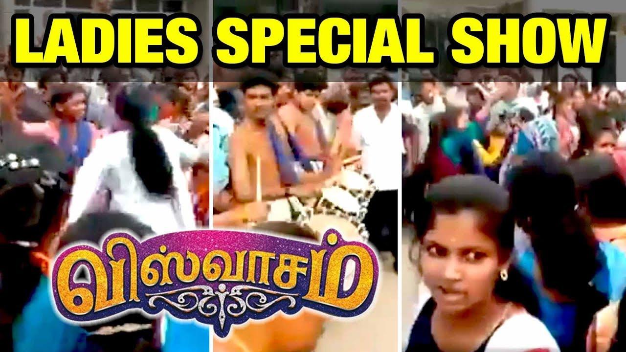 தல ரசிகைகளின் அலப்பறை | Viswasam 30th day Celebration | Ladies Special Show | Girls Mass Dance |