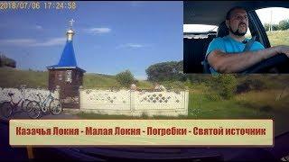 Экскурсия Казачья Локня - Малая Локня - Погребки - Святой Источник