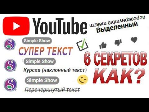 Как писать ЖИРНЫМ, КУРСИВОМ  и прочими ШРИФТАМИ в комментариях на YouTube  + конкурс | Simple Show