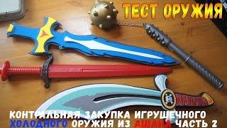 Контрольная закупка Холодного Оружия из Ашана -  Игрушечный меч и другие Часть 2